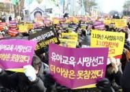 유치원 대란 치닫나... 한유총 '무기한 개학 연기' vs 유은혜 '강경대응'
