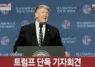 """트럼프 """"北, 우리가 영변 외 다른 핵시설 안다는 것에 놀라"""""""