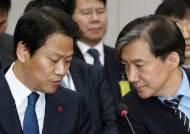 """조국·임종석 비공개 소환 논란에…검찰 """"원칙 말한 것"""""""