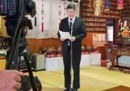 강제징용 희생자 유골 74위 일본서 돌아온다