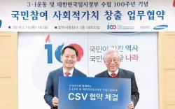 [함께하는 <!HS>금융<!HE>] 3·1운동 및 임정 100주년 CSV 전개