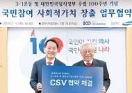 [함께하는 금융] 3·1운동 및 임정 100주년 CSV 전개