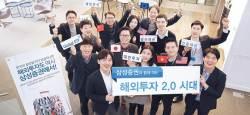 [함께하는 금융] '해외투자 2.0 시대' 선도…최적의 글로벌 포트폴리오 구체적 실천 나서