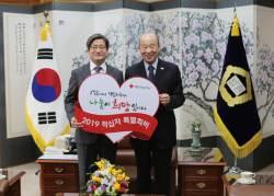 <!HS>김명수<!HE> <!HS>대법원장<!HE> , 2019년도 적십자 특별회비 전달
