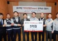 한국사회복지협의회-기아차 노사, 기아드림(Dream) 장학금 전달식