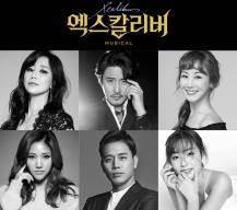 세븐틴 도겸, 뮤지컬 첫 도전…'엑스칼리버' 캐스팅
