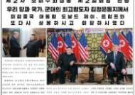 [서소문사진관] 북 매체, 북미정상회담 '결렬' 언급 없이 보도