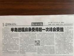 """북·미 회담 결렬에 중국의 훈수 """"온건 노선 유지토록 해야"""""""