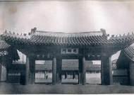 [서소문사진관]덕수궁 광명문 80년만에 제자리 찾다