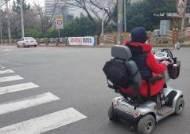 """""""울퉁불퉁하고 턱 높은 인도가 장애인 모자를 도로로 내몰아"""""""