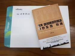 손학규는 왜 298명 현역 의원 전원에게 책을 선물했나