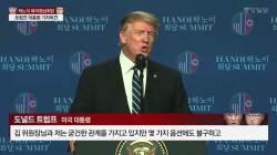 '노딜'로 끝난 하노이 핵담판