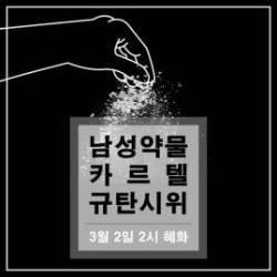 """""""약물 性범죄 카르텔 강력처벌…"""" 2일 오후 2시 혜화역 집회"""