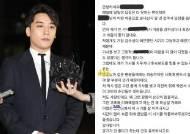 승리팬이 보낸 항의 메일에 답장한 '성접대 의혹' 보도 기자