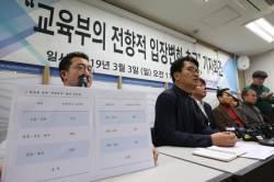 """""""개학연기 넘어 폐원 검토"""" 한유총, 대정부 투쟁 선포"""