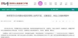 중국서 '김정은 테러 위협' 글 올린 네티즌 처벌…당국 이례적 공개