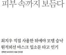 """[멋人] 보미라이 권혁전 대표, """"최지우, '제품 써 보니 정말 좋더라'며 모델 승낙…정말 기뻤죠"""""""