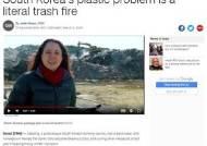 """의성 '쓰레기산'에…CNN """"세계최대 플라스틱 소비국의 단면"""""""