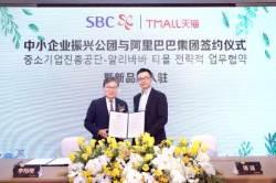 중소기업진흥공단,중국 온라인 쇼핑 1위 알리바바 내 대표 온라인몰 '티몰'과 업무협약