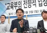 """밀리면 3040 학부모 지지층 떠난다…""""인질범 한유총"""" 거칠어진 민주당"""