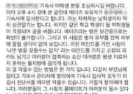 """충북 대학 학생들 떨게 한 '에이즈 괴담'의 진실…""""궁금해서"""""""