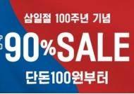 슈퍼스타아이 삼일절 100주년 기념 100원에 상품 판매!