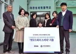 한국암웨이, 대전성세재활학교에 '엣모스피어 스카이' 기증