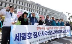 교육부, 2014년 '<!HS>세월호<!HE> 시국선언' 참여한 교사 284명 고발 취하