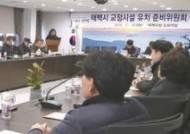 """""""교도소 우리동네에 지어주소"""" 태백·남원·청송 유치전 왜"""