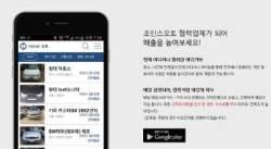 VR 트럭·모바일 폐차 앱 나온다…블록체인 송금 서비스는 '불투명'