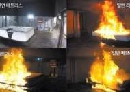 침실 화재 '불쏘시개'는 매트리스인데…'담뱃불 시험'뿐인 난연 규정