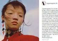 패션지 보그에 올라온 새 중국인 모델…中 반응 '설왕설래'