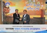 코나아이, 경기도 양평군과 지역화폐 '양평통보' 운영 업무 협약 체결