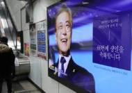 '정치·종교·이념·성차별 광고 금지' 서울 지하철 광고 심의 기준 확정