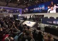 [한국의 실리콘밸리, 판교]이윤열·이영호 게임 전설들 판교서 인생 2막…연수입 5~6억