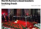 김일성·김정일 시신 방부처리에 연 4억5000만원 소요… 러시아가 담당