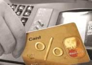 신용카드보다 체크카드?…작년 첫 일평균 5000억원 사용 돌파