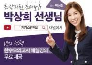 수능 국어 강사 박상희, 3월 학력평가 대비 한수 모의고사 해설강의 무료 제공