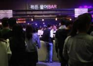 [한국의 실리콘밸리, 판교]바텐더로 변신한 김택진 대표…수직 대신 수평 택한 판교밸리