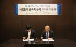세스코-SBS, 골목상권 살리기 사회공헌 협약 체결