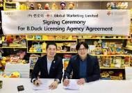 ㈜썬로이, 글로벌 캐릭터 '비덕(B.Duck)' 라이선싱 에이전시 계약 체결