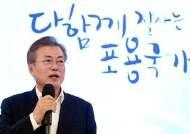 """문 대통령,""""투게더 위 캔"""" 스페셜올림픽 선수단 격려"""