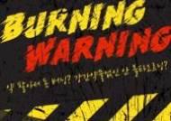 """세계여성의 날 다시 거리로 나오는 '불꽃페미액션'…""""클럽 내 성폭력 근절해야"""""""