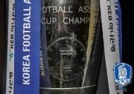 FA컵 9일 개막…아마추어부터 프로까지 86개팀 참가