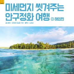 [카드뉴스] 미세먼지 씻겨주는 안구정화 해외 여행지, 어디