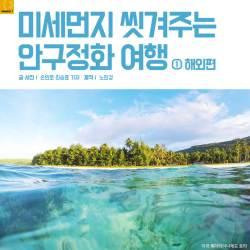 [<!HS>카드뉴스<!HE>] 미세먼지 씻겨주는 안구정화 해외 여행지, 어디