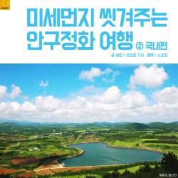 [카드뉴스] 미세먼지 씻겨주는 안구정화 여행② 국내