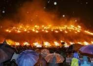 우(雨)중에 타오른 오름…제주들불축제 봄비로 일찍 마무리