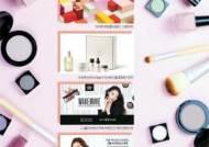 [멋Story]'정수기표' '의류표' '마트표' 화장품이 넘치는 시대…승자는 결국 유통망
