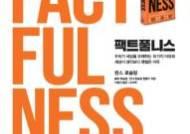 빌 게이츠도 오바마도 추천한 책 '팩트풀니스'
